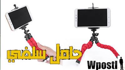 SHOOT Handle Stabilizer Tripod for Phone Action Camera  :  - يمكن استخدامه كحامل ثلاثي القوائم ، أو عصا السلفي ، محمول وخفيف الوزن   - يمكن من دوران 360 درجة ، لاتقاط الصور التي تريدها من اي زاوية   - بدل من ان يحمل احد في الصور جماعية  أو تسجيل الفيديو ، ومظاد  الإهتزاز   - الرأس مصمم بشكل جيد مثالي لجميع كاميرات الرياضية  ، مع قطعة للهواتف الذكية   - اطراف من مادة الاسفنج ، ومقاومة للإنزلاق    .. شرح طريق الاستخدام عبر الفيديو التالي فرجة ممتعة .