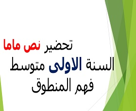 تحضير نص ماما لغة عربية سنة أولى متوسط، مذكرة درس: