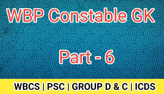 WBP Constable GK in Bengali | Gk Part - 6