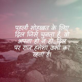 Sad Hindi Shayari for Girlfriend