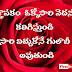 Telugu heart touching love quotes, జ్ఞాపకం ఒక్కోసారి వేదన కలిగిస్తుంది మరొకసారి విచ్చుకొనే గులాబీ మొగ్గ అవుతుందీ
