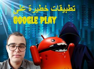 """أول """"فضيحة"""" للأندروبد في 2020 ! تطبيقات خطيرة على Google Play ؟"""