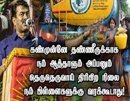 Seeman Speech – Thanneer