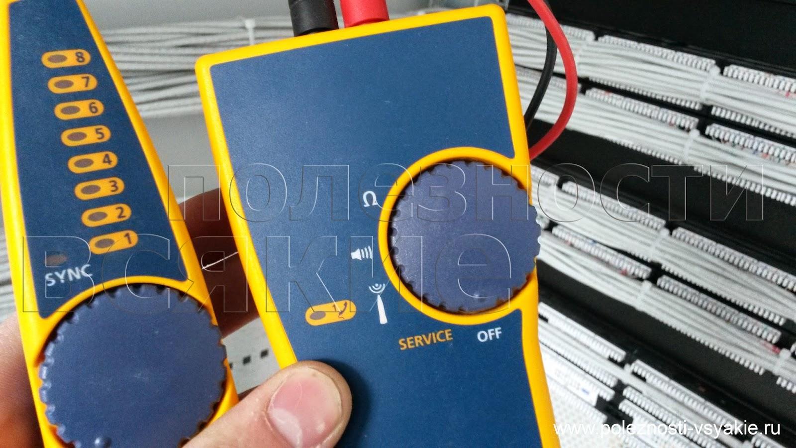 на фото видны режимы работы Fluke intellitone Pro 100 TONER