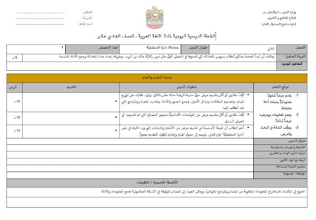 الخطة الدرسية اليومية (دارنا الدمشقية) في اللغة العربية للصف الحادي عشر الفصل الثاني