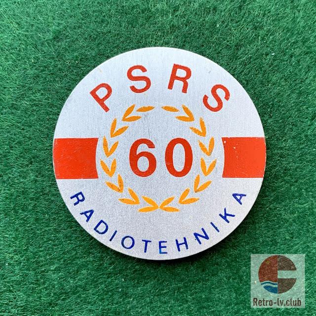 Radiotehnika RRR значок 40 лет ЛССР retro latvija v club