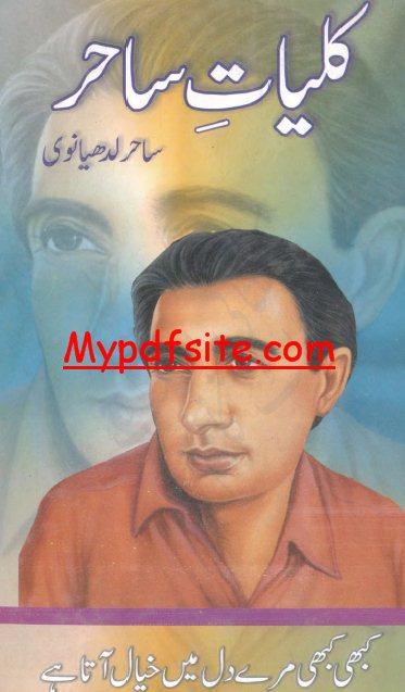 Kuliyat e Sahar Poetry Book