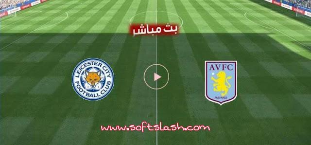 شاهد مباراة Aston villa vs Leicester city live بمختلف الجودات