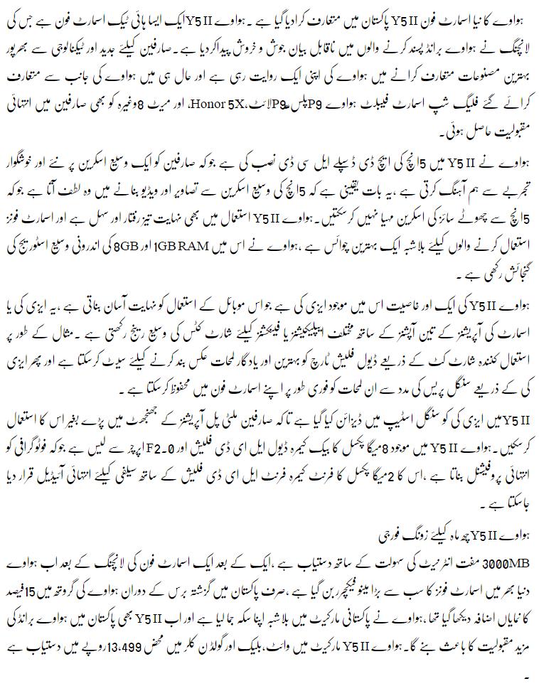 Huawei Launched Y5 II in Pakistan full details in urdu