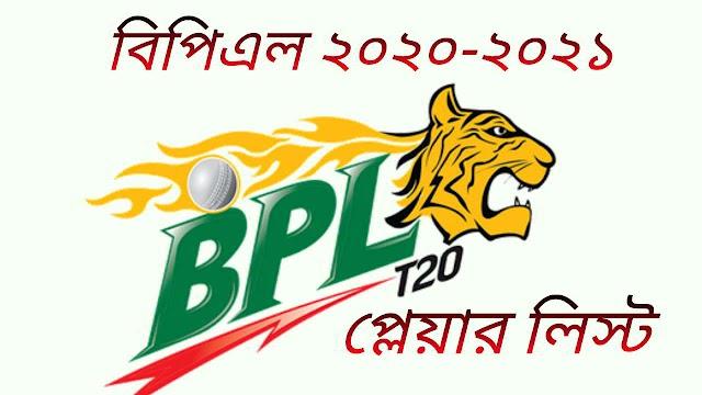 বিপিএল ২০২০-২০২১ প্লেয়ার লিস্ট |BPL 2021 player list | বিপিএল ২০২১ |বিপিএল ২০২০ | Bpl 2020-21