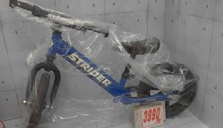 中古品 ストライダー キックバイク 3990円