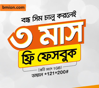 Banglalink Bondho SIM offer 2020 ! 3 Months Free facebook! 2GB 49Tk ! Extra Validity Offers! Recharge 39Tk  or 59Tk & Enjoy Special Callrate
