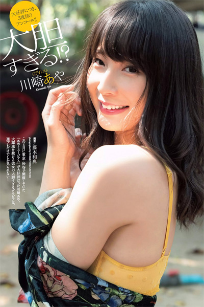 Aya Kawasaki 川崎あや, Weekly Playboy 2019 No.18-19 (週刊プレイボーイ 2019年18-19号)