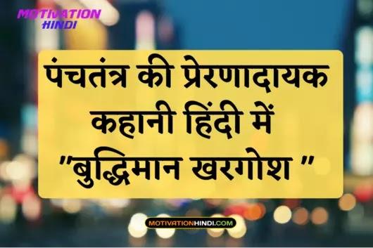 panchatantra ki kahaniyan hindi main