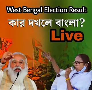 West Bengal Election Result 2021 Live - पश्चिम बंगाल विधानसभा चुनाव 2021 Result