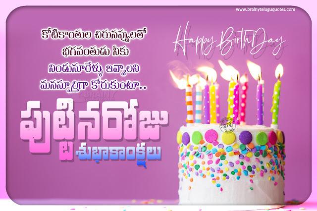 happy birthday greetings in telugu, birthday images quotes in telugu, birthday greetings in telugu