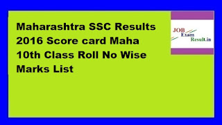 Maharashtra SSC Results 2016 Score card Maha 10th Class Roll No Wise Marks List
