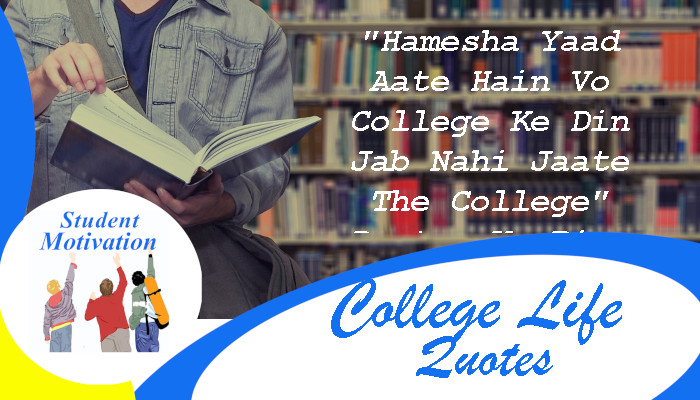दिल छू लेगी College Life Quotes, Shayari in Hindi