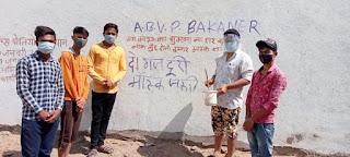 दीवार लेखन व रोको टोको अभियान चलाकर अभाविप कार्यकर्ता कर रहे है लोगों को जागरूक