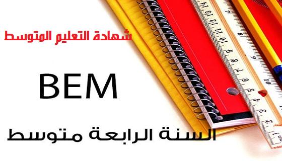 شهادة التعليم المتوسط 2021 BEM