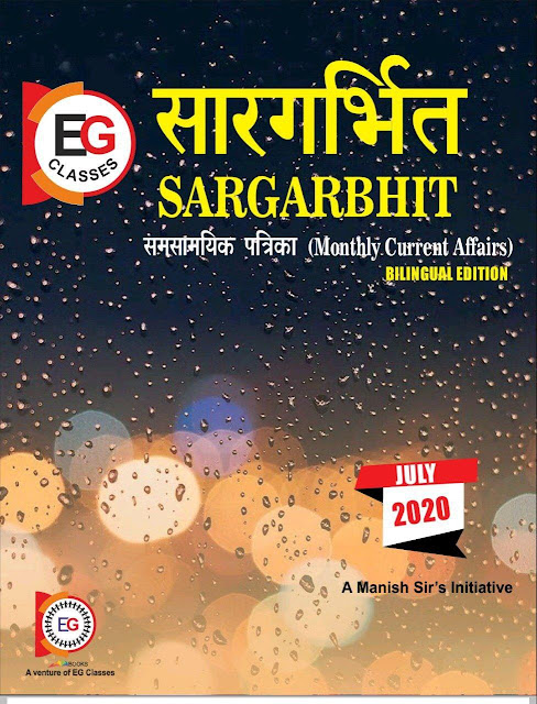 Saargarbhit Current Affairs (July 2020) : For All Competitive Exam Hindi PDF Book