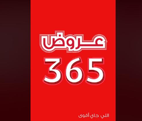 عروض فودافون - عروض 365 من فودافون