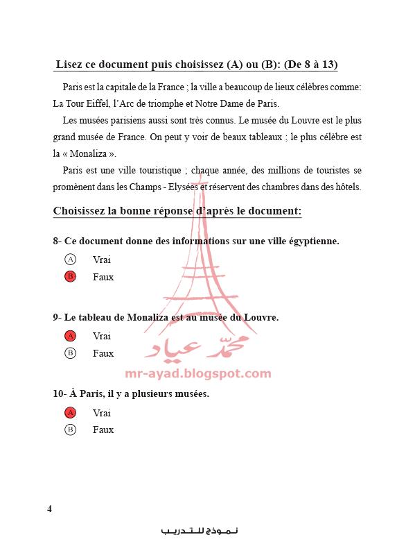 إجابات نماذج الوزارة 2019 في اللغة الفرنسية للثانوية العامة  French_scend_language_3sec-6