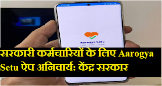 aarogya-setu-mobile-app-download