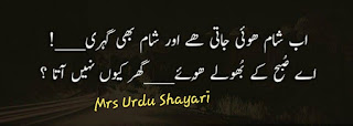 Awesome Shayari images in Urdu, beutyful Urdu Shayari images,