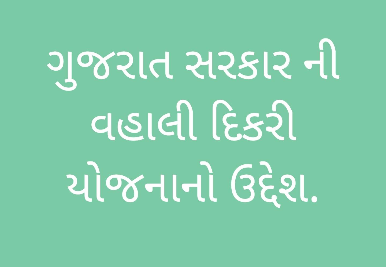 https://www.gujaratjobportal.com/2021/03/vahali-dikari-yojana.html