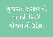 Objective of Gujarat Government's Beloved Daughter Scheme