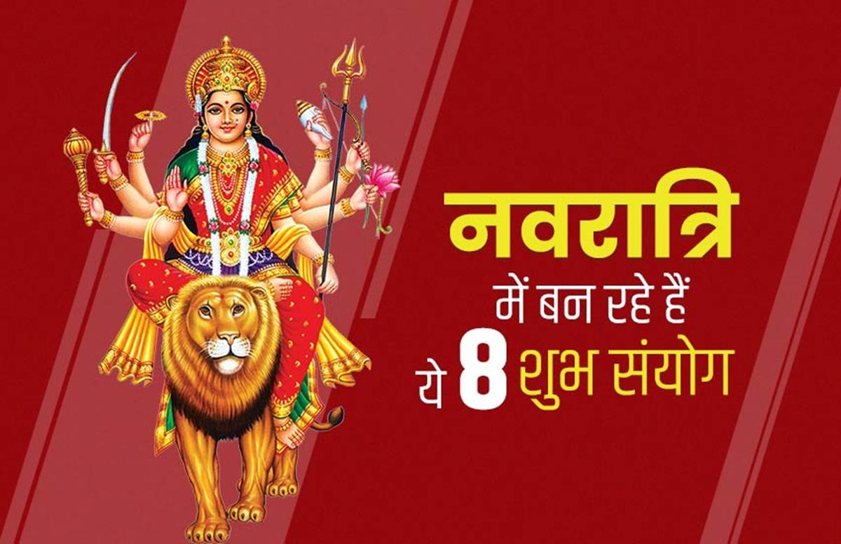 Auspicious-beginning-of-Sharadiya-Navratri-in-Sarvarthasiddhi-Yoga-and-Amritasiddhi-Yoga-2019-शारदीय नवरात्रि का शुभ आरंभ वर्ष सर्वार्थसिद्धि योग एवं अमृतसिद्धि योग में