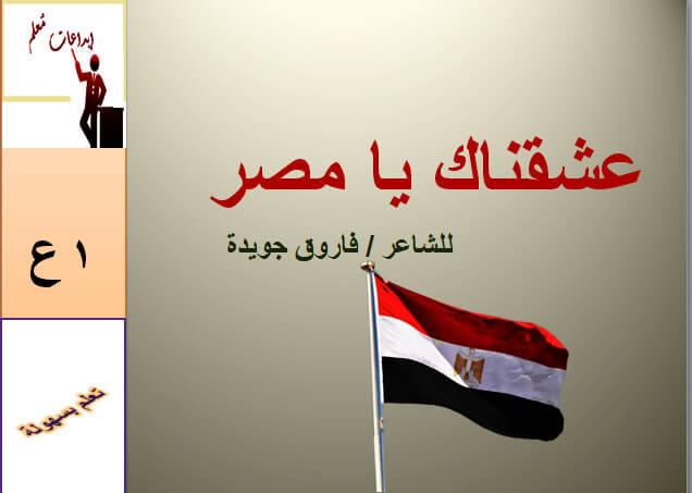 نص عشقناك يا مصر للصف الأول الإعدادي للشاعر فاروق جويدة