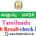 How to check 12th Result 2019 Tamilnadu | Tnresults
