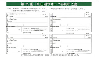 Lake Towada Walk 2016 Sample Translated Registration Form 第39回十和田湖ウォーク コース参加申込書 Towadako