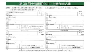 Lake Towada Walk 2016 Sample Translated Registration Form 第39回十和田湖ウォーク コース参加申込書 Towadako