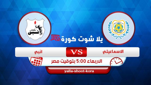 al-ismaily-vs-enpp