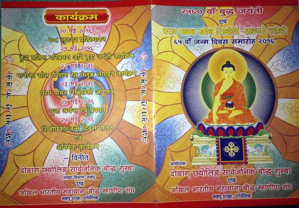 Invitation - Buddha Jayanti