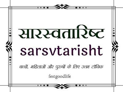 srasvtarisht in hindi सारस्वतारिष्ट के लाभ
