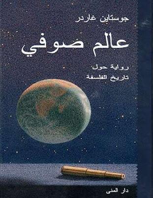 عالم صوفي كتاب رواية