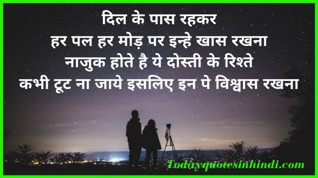 Good Friendship Quotes In Hindi With Images