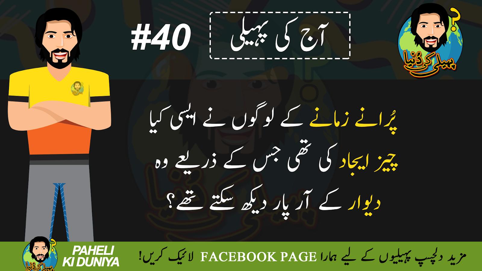 50 Interesting Urdu Paheliyan With Answer Pics Urdu Hindi Paheliyan