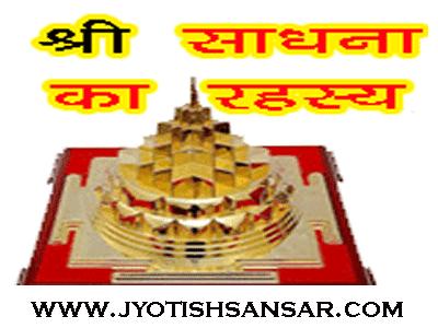 shree sadhna in hindi jyotish website