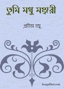 Tumi Madhu Manjori by Pratibha Bose ebook