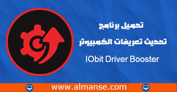 تحميل برنامج جلب التعريفات للكمبيوتر IObit Driver Booster