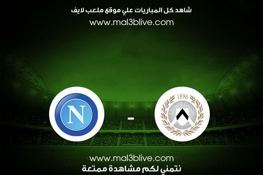 نتيجة مباراة أودينيزي ونابولي ملعب لايف اليوم الموافق 2021/09/20 في الدوري الايطالي