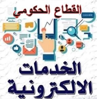 الخدمات الإلكترونية - القطاع الحكومي