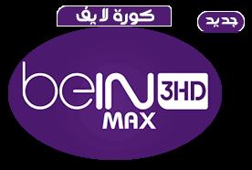 كوبا امريكا 2019 مشاهده قناه بي ان سبورت ماكس 3 بث مباشر | sports Max 3 hd live
