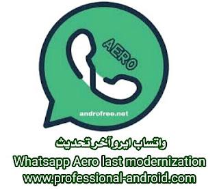 تحديث وتحميل واتساب ايرو WhatsApp Aero آخر إصدار.
