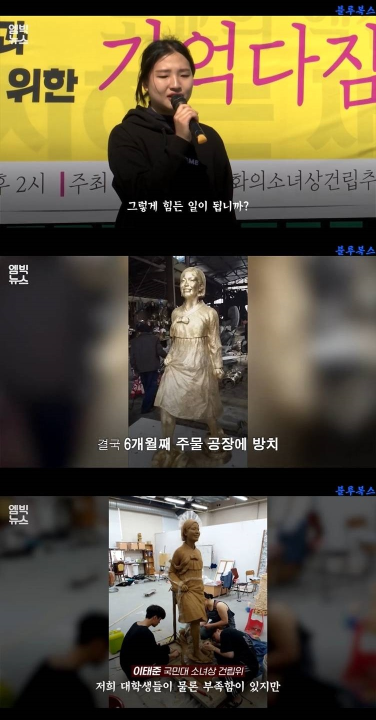 [유머] '평화의 소녀상' 반대하는 국민대 -  와이드섬